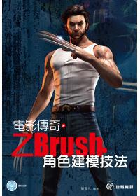 電影傳奇:Zbrush角色建模技法(附DVD)