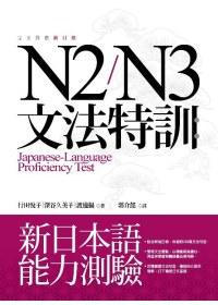 N2/N3文法特訓:新日本語能力測驗