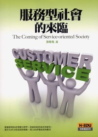 服務型社會的來臨 = The coming of service-oriented society /