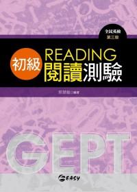 GEPT全民英檢初級閱讀測驗,3/e
