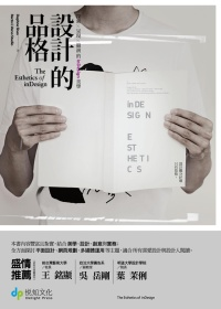 設計的品格 = The esthetics of InDesign