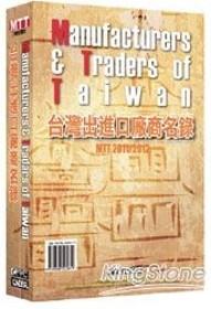 MTT2011/2012台灣出進口廠商名錄