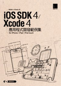 iOS SDK 4 / Xcode 4 應用程式開發範例集-for iPhone/iPad/iPod touch(附CD)