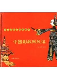 吾土吾民文物叢書(16):中國影劇與民俗
