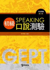 GEPT全民英檢初級口說測驗 第三版