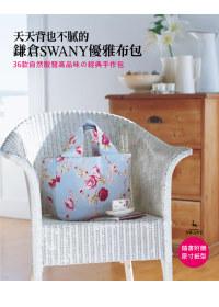 天天背也不膩的鎌倉SWANY優雅布包:36款自然散發高品味的 手作包
