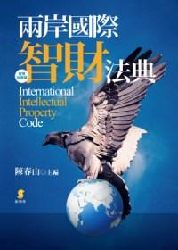 兩岸國際智財法典