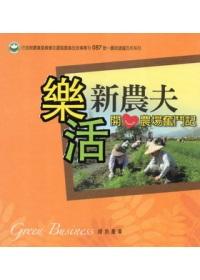樂活新農夫:開心農場奮鬥記