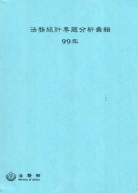 法務統計專題分析彙輯
