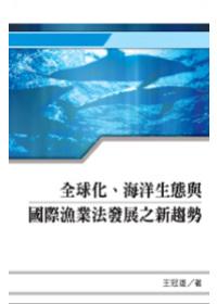 全球化、海洋生態與國際漁業法發展之新趨勢
