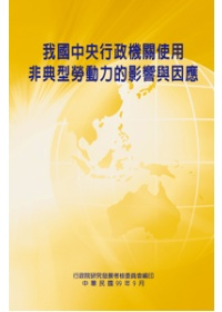 我國中央行政機關使用非典型勞力的影響與因應(POD)