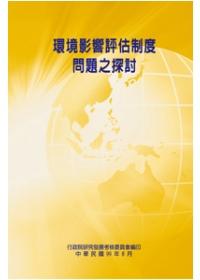 環境影響評估制度問題之探討(POD)