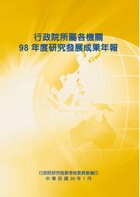 行政院所屬各機關98年度研究發展成果年報(POD)