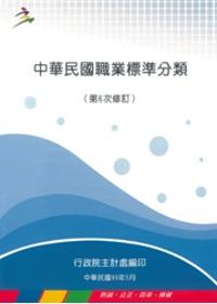 中華民國職業標準分類(第6次修訂)(POD)