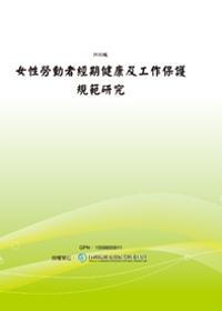 女性勞動者經期健康及工作保護規範研究(POD)