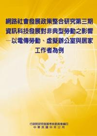 網路社會發展政策整合研究 第三期-資訊科技發展對非典型勞動之影響:以電傳勞動、虛擬辦公室與居家工作者為例(POD)