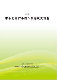 中華民國97年國人旅遊狀況調查(POD)