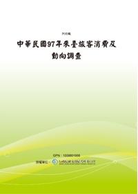 中華民國97年來臺旅客消費及動向調查(POD)