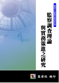 監察調查理論與實務策進之研究(POD)