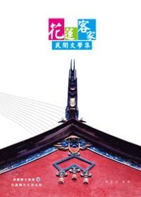 花蓮客家民間文學集:洄瀾藝文叢書12(POD)