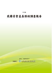 我國素食產品供給調查報告(POD)