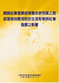 網路社會發展政策整合研究 第三期-部落格的應用對於生活型態與社會發展之影響(POD)