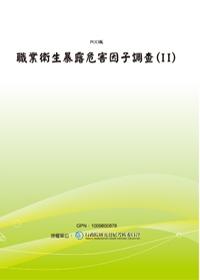 職業衛生暴露危害因子調查(II)(POD)