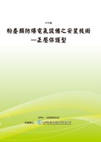 粉塵類防爆電氣設備之安裝技術:正壓保護型(POD)
