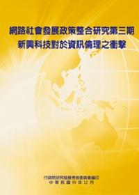 網路社會發展政策整合研究 第三期-新興科技對於資訊倫理之衝擊(POD)