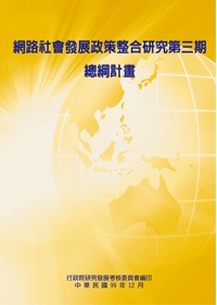 網路社會發展政策整合研究 第三期-總綱計畫(POD)