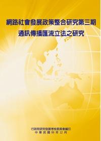 網路社會發展政策整合研究 第三期-通訊傳播匯流立法之研究(POD)