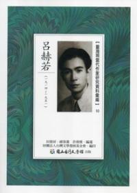 臺灣現當代作家研究資料彙編,呂赫若