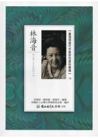 臺灣現當代作家研究資料彙編,林海音