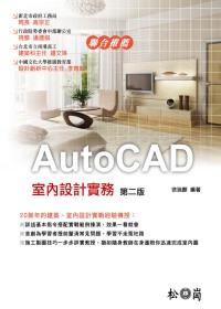 AutoCAD室內 實務 第二版