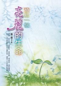 預約一個亮麗的生命(99)(二版)