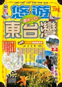 週休二日:悠遊東台灣+離島