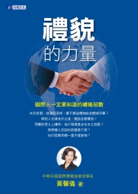 禮貌的力量:國際人一定要知道的禮儀招數