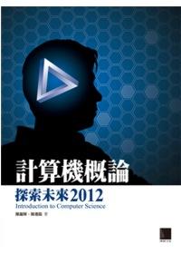 計算機概論:探索未來2012