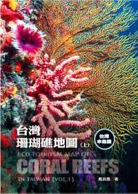 台湾珊瑚礁地图 上 台湾本岛篇