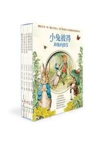 小兔彼得與他的朋友5書  盒裝版  小兔彼得的朋友 小兔班傑明的故事 兩隻壞老鼠的故事 母