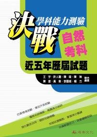 決戰學科能力測驗自然考科近五年歷屆試題總覽 (101年版)