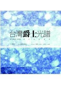 台灣爵士光譜