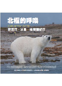北極的呼喚:斯瓦巴、冰島、格陵蘭紀行