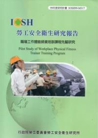 職場工作體能師資培訓課程先驅研究IOSH99-M317