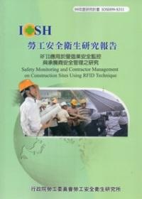 RFID應用於營造業安全監控與承攬商安全管理之研究IOSH99~S311