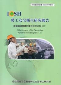 推動職場復健計畫之成效研究^(II^)IOSH99~M320