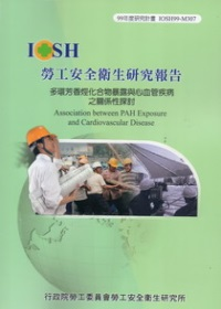 多環芳香烴化合物暴露與心血管疾病之關係性探討IOSH99-M307