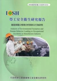 製造業職災情境分析與致災行為研究IOSH99-S316