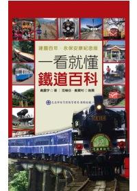 一看就懂鐵道百科:台灣鐵道完全揭祕 建國百年.永保安康紀念版
