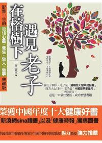 在榕樹下遇見老子:影響一生的心靈、養生、做人、做事典藏版